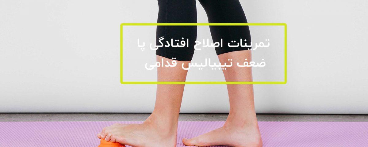 4 تمرین اصلاح افتادگی پا و ضعف تیبیالیس قدامی
