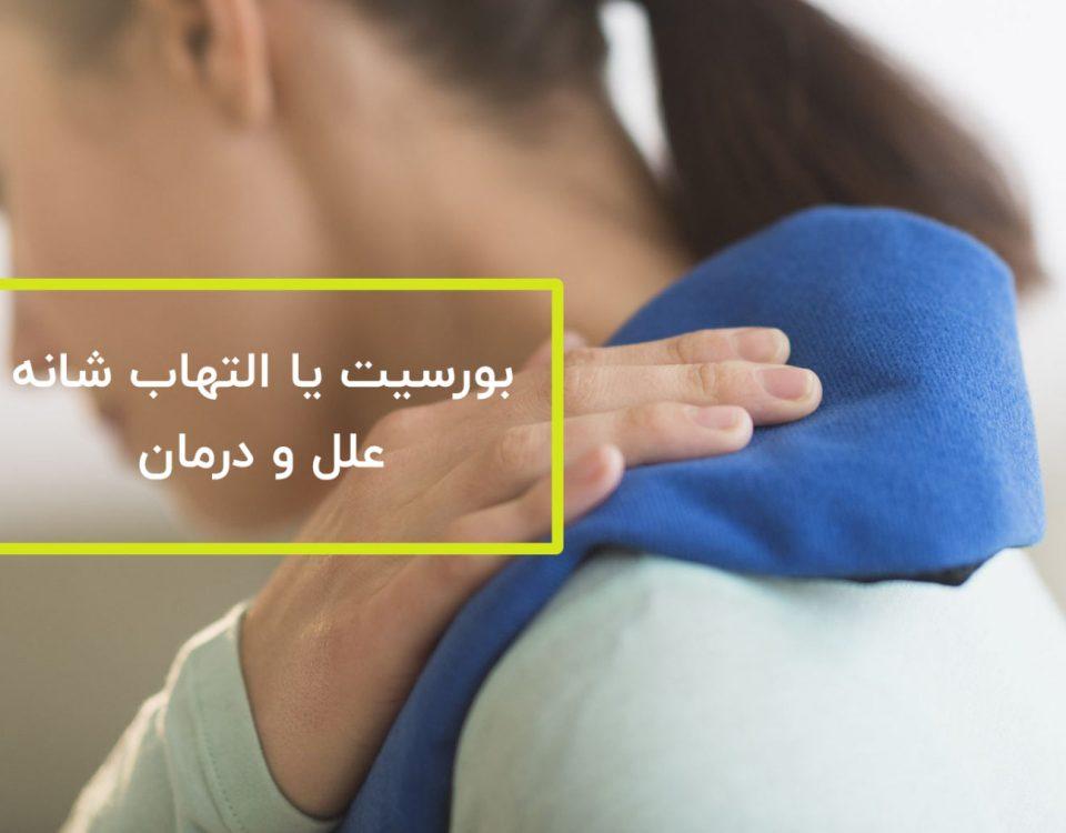 فیزیوتراپی درمان بورسیت یا التهاب شانه