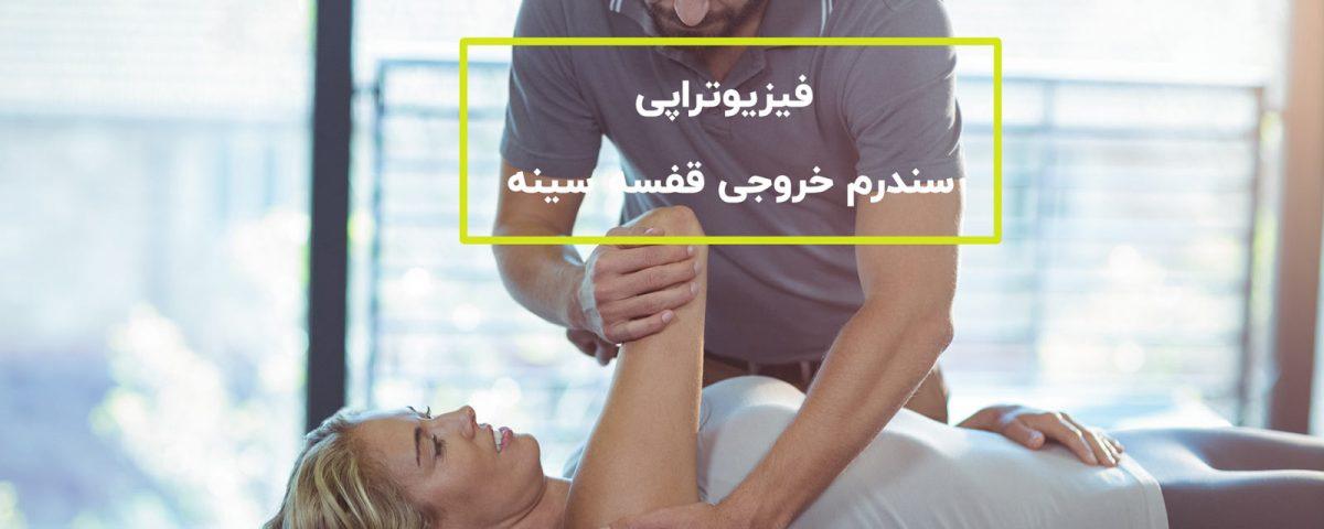 فیزیوتراپی سندرم خروجی قفسه سینه