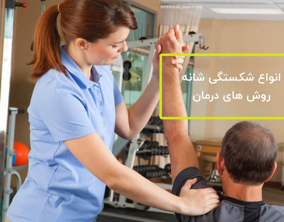 انواع شکستگی شانه و روش های درمان