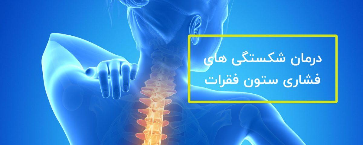 درمان شکستگی های فشاری ستون فقرات
