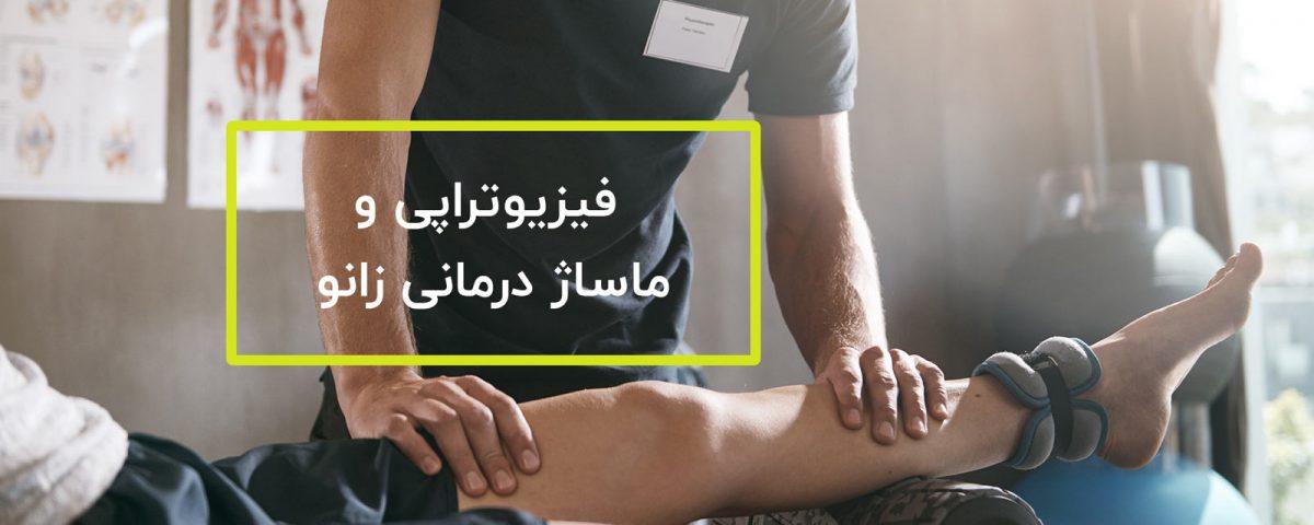 فیزیوتراپی ماساژ درمانی زانو