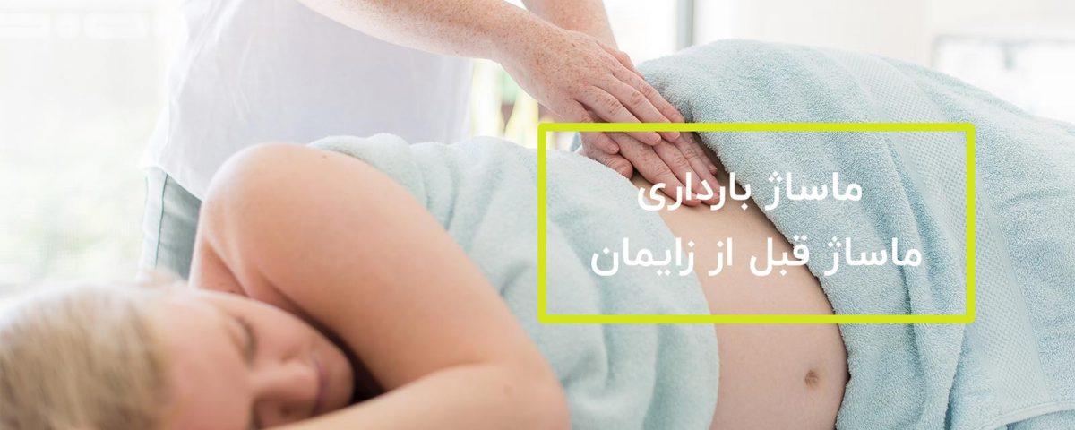 ماساژ بارداری یا ماساژ قبل از زایمان